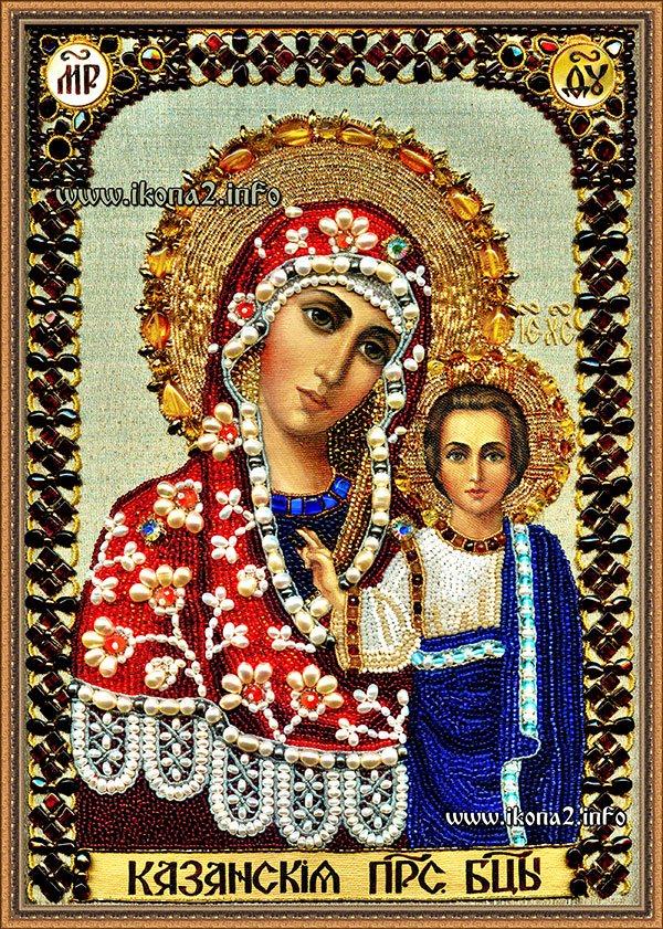 Вышивка икон. Икона Казанская Божья Матерь вышитая бисером  Казанская Божья Матерь Казанский Собор