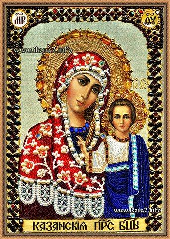 Вышивка бисером Казанская Божья Матерь