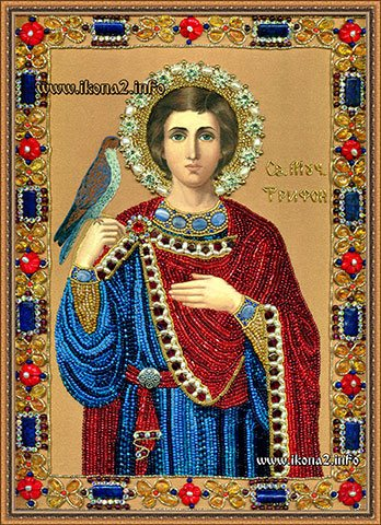 Св мученик Трифон