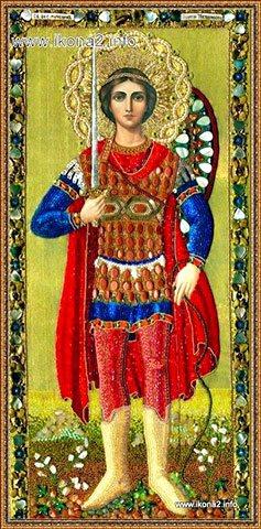 Вышивка бисером Святой великомученик Георгий Победоносец