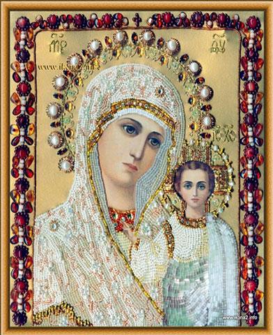 Святая Богородица Казанская